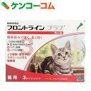 フロントライン プラス キャット(猫用) 3本入[フロントライン フロントラインプラス ノミとりの薬 ノミ 猫用]【送料無料】