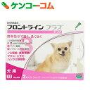 フロントライン プラス ドッグ(犬用) XS 3本入[フロントライン フロントラインプラス ノミとりの薬 ノミ 犬用]【送料無料】