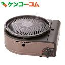 イワタニ スモークレス焼肉グリル やきまる CB-SLG-1 ブロンズ&ブラック[Iwatani(イワタニ) グリルパン]【16_k】【あす楽対応】【送料無料】