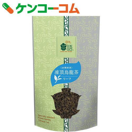 茶語 凍頂烏龍茶 リーフ 50g