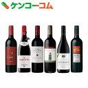 エノテカ 肉料理に合う世界の赤ワイン 6本セット[エノテカ 赤ワイン]【送料無料】