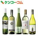 エノテカ フレッシュ&フルーティー白ワイン 5本セット[エノテカ 白ワイン]【送料無料】