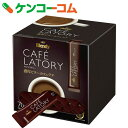 ブレンディ カフェラトリースティック 濃厚ビターカフェラテ 8g×70本[Blendy(ブレンディ) スティックコーヒー]【ag09ak】