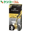 【訳あり】業務用 AGF Professional(エージーエフ プロフェッショナル) 濃いめジャスミン茶 2L用 11.5g×10本入