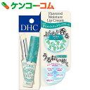 DHC 香るモイスチュアリップクリーム ミント 1.5g