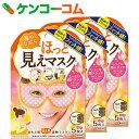 温活女子会プロデュース ほっと見えマスク 5枚入×3セット[グラフィコ ホットピロー]【あす楽対応】【送料無料】