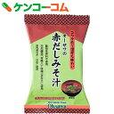 オーサワの赤だしみそ汁 1食分(9.2g)[オーサワ フリーズドライ(味噌汁)]【あす楽対応】