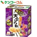 おいしく揚がる魔法の天ぷら粉 240g[昭和 天ぷら粉]