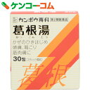【第2類医薬品】クラシエ 葛根湯エキス顆粒S 30包[クラシエ 総合風邪薬 顆粒・粉末]【送料無料】