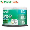 マクセル 録画用 DVD-R 1-16倍速対応(CPRM対応) インクジェットプリンター対応 ひろびろ美白レーベル 120分 50枚(スピンドルケース) DRD...