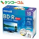 マクセル 録画用 BD-R 1-6倍速対応 インクジェットプリンター対応 ひろびろ美白レーベル 片面1層(25GB) 10枚 BRV25WPEH.10S[マクセ...