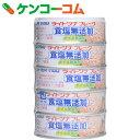 いなば ライトツナ食塩無添加(国産) 70g×5缶[いなば ツナ缶]【by07】【あす楽対応】