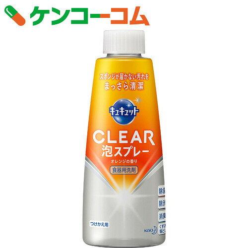 キュキュット クリア泡スプレー オレンジの香り つけかえ用 300ml【ko74td】【kao1610T】【ko11td】