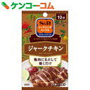 S&B シーズニングミックス ジャークチキン 10g[S&Bシーズニングミックス 惣菜(そうざい)の素]