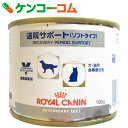ロイヤルカナン 犬用猫用 食事療法食 ウエット缶 退院サポー...
