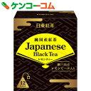 日東紅茶 純国産紅茶 Japanese Black Tea レモンティー ティーバッグ 12袋入[日東紅茶 フレーバーティー(フレーバー紅茶)]【あす楽対応】