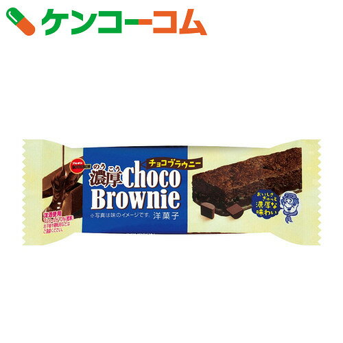 【ケース販売】ブルボン 濃厚チョコブラウニー 1個×9個