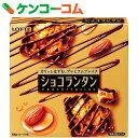 ロッテ ショコランタン 8個×10個[ロッテ チョコレート菓子]【送料無料】