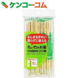 丸い竹のお箸 楊枝付ポリ完封 20膳[大和物産 箸]【あす楽対応】