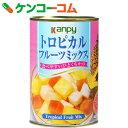 カンピー トロピカルフルーツミックス 410g[カンピー フルーツ缶詰]