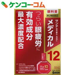 【第2類医薬品】サンテメディカル12 12ml[サンテ 目のかすみ・目の疲れ用目薬]【あす楽対応】