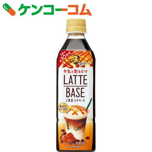 BOSS(ボス) ラテベース 焦がしキャラメル 490ml×24本[ラテベース コーヒー飲料(加糖)]【送料無料】