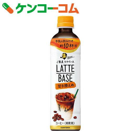BOSS(ボス) ラテベース 甘さ控えめ 490ml×24本[ラテベース コーヒー飲料(微糖・低糖)]【送料無料】