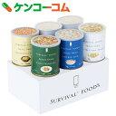 サバイバルフーズ バラエティセット 5メニュー6缶詰め合わせ(60食相当品)[サバイバルフーズ 非常食(保存食)セット]【送料無料】