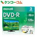 マクセル 録画用 DVD-R 1-16倍速対応(CPRM対応) インクジェットプリンター対応 ひろびろ美白レーベル 120分 3枚 DRD120WPE.3S[マクセル 録画用DVD-R]