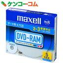 �ޥ����� �ǡ����� DVD-RAM 2-3��®�б� �������åȥץ���б� �ۥ磻�� 4.7GB 5�� DRM47PWB.S1P5SA