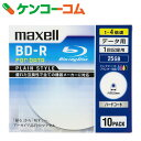 マクセル データ用 BD-R 1-4倍速対応 インクジェットプリンター対応 ワイド 25GB 10枚 BR25PPLWPB.10S[マクセル データDVD-R]