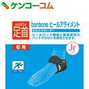 bonbone ヒールアライメント ブラック 右Jr 3920[DAIYA 足首用]【送料無料】