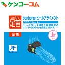 bonbone ヒールアライメント ブラック 左Jr 3930[DAIYA 足首用]【送料無料】