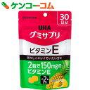 UHA味覚糖 グミサプリ ビタミンE パイナップル味 30日分 60粒[UHA味覚糖 栄養機能食品(ビタミンE)]【あす楽対応】
