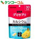 UHA味覚糖 グミサプリ カルシウム バナナ味 30日分 60粒[UHA味覚糖 栄養機能食品(カルシウム)]【あす楽対応】