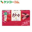 【期間限定】ロッテ 紗々 赤紅いちご 69g×10個[ロッテ チョコレート菓子]【送料無料】