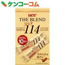 UCC ザ・ブレンド 114 スティック 10P[UCC コーヒー(インスタント)]