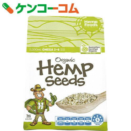 有機麻の実ナッツ (ヘンプシードナッツ) 1kg【送料無料】