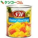 S&W トロピカルフルーツミックス・シラップづけ 3000g[S&W フルーツ缶詰]