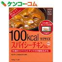 マイサイズ 100kcal スパイシーチキンカレー 140g[マイサイズ 低カロリー食品(主食)]