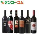 イタリア縦断飲み比べ 6本セット(4500ml)[三菱食品 赤ワイン]【送料無料】