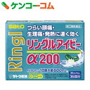 【第(2)類医薬品】リングルアイビーα200 36カプセル(...