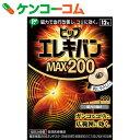ピップエレキバン MAX200 12粒入[ピップエレキバン 磁気治療器]
