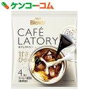 【ケース販売】ブレンディ カフェラトリー ポーションコーヒー 甘さひかえめ 4個×24袋[Blendy(ブレンディ) ポーションコーヒー]【送料無料】