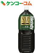 ブレンディ ボトルコーヒー VIPアイスコーヒー 無糖 2000ml×6本【送料無料】