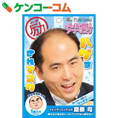 ピュアスマイル よしもと芸人アートマスク トレンディエンジェル 斎藤司 1枚入り
