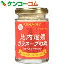 UMAMY 比内地鶏ガラスープの素 75g[UMAMY スープの素(中華スープ)]