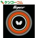 ハイテンション裏ラバー ブライス 厚 ブラック(278) 05350【送料無料】