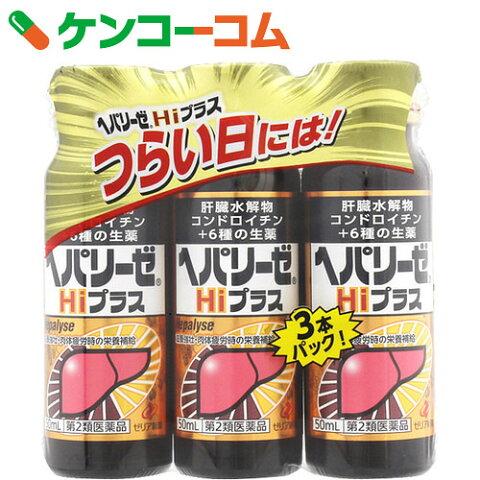 【第2類医薬品】ヘパリーゼHiプラス 50ml×3本