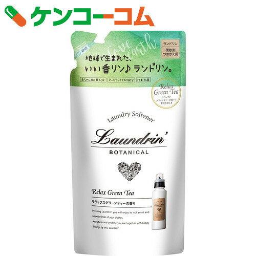 ランドリン ボタニカル 柔軟剤 リラックスグリーンティー つめかえ用 430ml